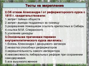 2.Об отказе Александра I от реформаторского курса с 1815 г. свидетельствовали: 1