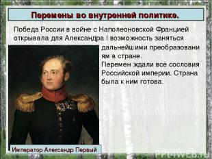 Победа России в войне с Наполеоновской Францией открывала дляАлександраI во