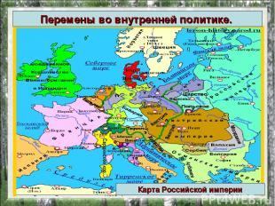 Перемены вовнутренней политике. Карта Российской империи