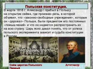 В марте 1818г. АлександрI прибыл вПольшу наоткрытие сейма, где произнес речь