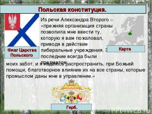 Польская конституция. Из речи Александра Второго «прежняя организация страны поз