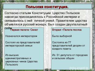 Вторая –Палата послов Была выборной Состояла из 77 представителей дворян от кажд