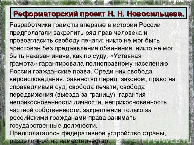Разработчики грамоты впервые в истории России предполагали закрепить ряд прав человека и провозгласить свободу печати: никто не мог быть арестован без предъявления обвинения; никто не мог быть наказан иначе, как по суду. «Уставная грамота»гарантиро…