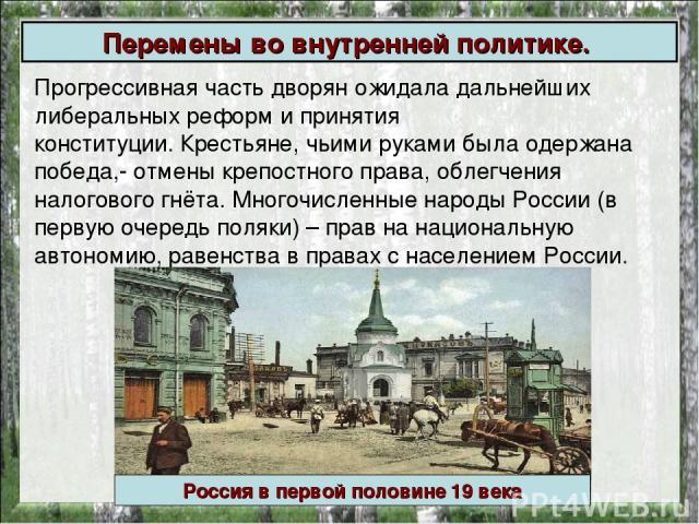 Прогрессивная частьдворяножидала дальнейших либеральных реформ и принятия конституции.Крестьяне, чьими руками была одержана победа,- отмены крепостного права, облегчения налогового гнёта.Многочисленные народы России(в первую очередь поляки) – п…