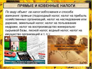 ПРЯМЫЕ И КОВЕННЫЕ НАЛОГИ По виду объектов налогообложения и способа взимания: пр