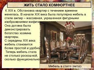 К XIX в. Обстановка квартир с течением времени менялась.В началеXIXвека была