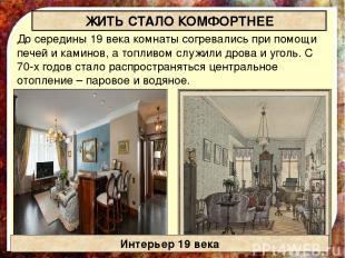 ЖИТЬ СТАЛО КОМФОРТНЕЕ До середины 19 века комнаты согревались при помощи печей и