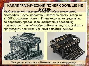 КАЛЛИГРАФИЧЕСКИЙ ПОЧЕРК БОЛЬШЕ НЕ НУЖЕН Изобретателем пишущей машинки был америк