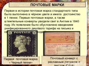 Первая в истории почтовая марка стандартного типа была выполнена в чёрном цвете