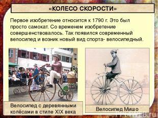 «КОЛЕСО СКОРОСТИ» Первое изобретение относится к 1790 г. Это был просто самокат.
