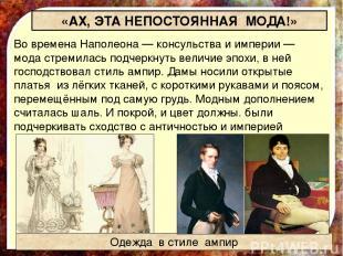 «АХ, ЭТА НЕПОСТОЯННАЯ МОДА!» Во времена Наполеона — консульства и империи — мода