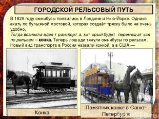 В 1829 году омнибусы появились в Лондоне и Нью-Йорке. Однако ехать по булыжной м