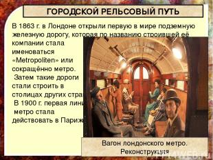 В 1863 г. в Лондоне открыли первую в мире подземную железную дорогу, которая по