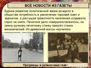 ВСЕ НОВОСТИ ИЗ ГАЗЕТЫ Бурное развитие политической жизни рождало в обществе потр