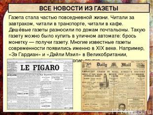 ВСЕ НОВОСТИ ИЗ ГАЗЕТЫ Газета стала частью повседневной жизни. Читали за завтрако