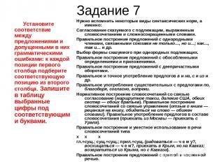 Задание 7 Установите соответствие между предложениями и допущенными в них грамма