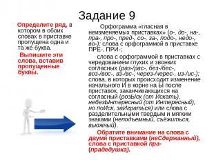 Задание 9 Определите ряд, в котором в обоих словах в приставке пропущена одна и