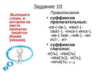 Задание 10 Выпишите слово, в котором на месте пропуска пишется (буква указана).