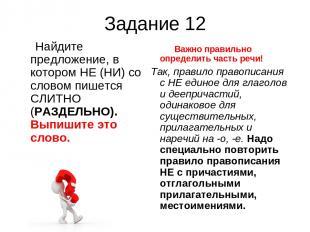 Задание 12 Найдите предложение, в котором НЕ (НИ) со словом пишется СЛИТНО (РАЗД