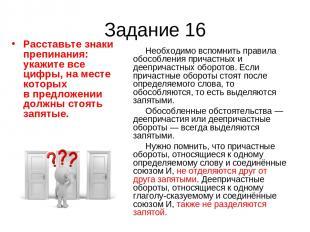 Задание 16 Расставьте знаки препинания: укажите все цифры, на месте которых в пр
