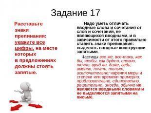 Задание 17 Расставьте знаки препинания: укажите все цифры, на месте которых в пр