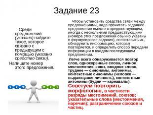 Задание 23 Среди предложений (указано) найдите такое, которое связано с предыдущ