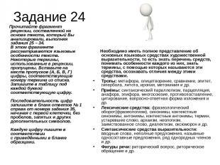 Задание 24 Прочитайте фрагмент рецензии, составленной на основе текста, который
