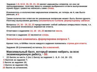 Задания 1-6, 8-13, 15, 20, 21, 24 имеют варианты ответа, но они не пронумерованы