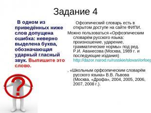 Задание 4 В одном из приведённых ниже слов допущена ошибка: неверно выделена бук
