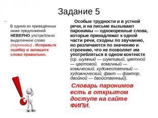 Задание 5 . В одном из приведённых ниже предложений НЕВЕРНО употреблено выделенн
