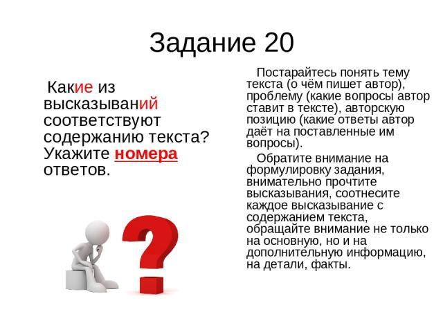 Задание 20 Какие из высказываний соответствуют содержанию текста? Укажите номера ответов. Постарайтесь понять тему текста (о чём пишет автор), проблему (какие вопросы автор ставит в тексте), авторскую позицию (какие ответы автор даёт на поставленные…