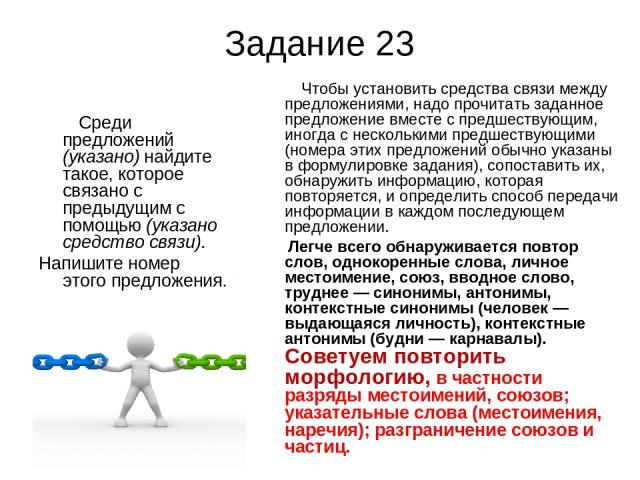 Задание 23 Среди предложений (указано) найдите такое, которое связано с предыдущим с помощью (указано средство связи). Напишите номер этого предложения. Чтобы установить средства связи между предложениями, надо прочитать заданное предложение вместе …