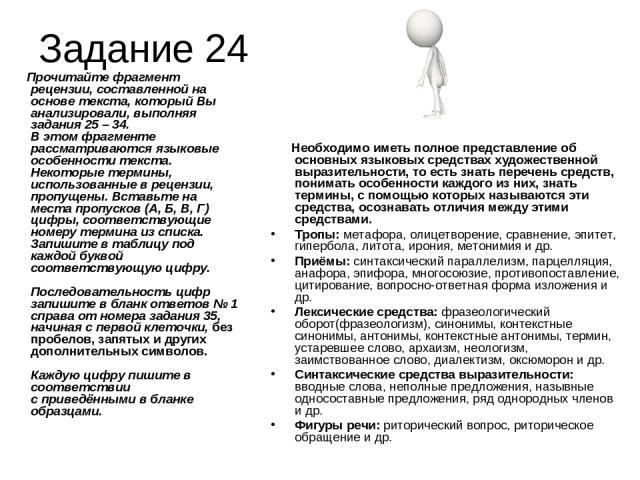 Задание 24 Прочитайте фрагмент рецензии, составленной на основе текста, который Вы анализировали, выполняя задания 25 – 34. В этом фрагменте рассматриваются языковые особенности текста. Некоторые термины, использованные в рецензии, пропущены. Вставь…