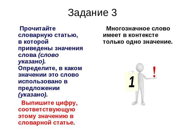 Задание 3 Прочитайте словарную статью, в которой приведены значения слова (слово указано). Определите, в каком значении это слово использовано в предложении (указано). Выпишите цифру, соответствующую этому значению в словарной статье. Многозначное с…