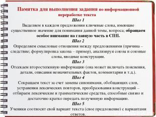 Памятка для выполнения задания по информационной переработке текста Шаг 1 Выделя