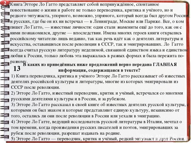 Книга Этторе Ло Гатто представляет собой непринуждённое, спонтанное повествование о жизни и работе не только переводчика, критика и учёного, но и редкого энтузиаста, упорного, возможно, упрямого, который всегда был другом России и русских, где бы он…