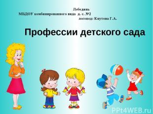 Профессии детского сада Лебедянь МБДОУ комбинированного вида д. с. №2 логопед: К