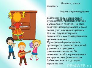 В детском саду музыкальный руководитель проводит с детьми музыкальные занятия. Н