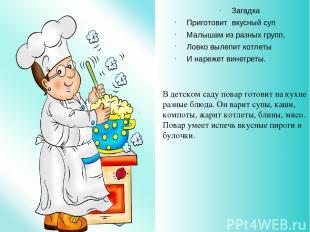 Загадка Приготовит вкусный суп Малышам из разных групп, Ловко вылепит котлеты И