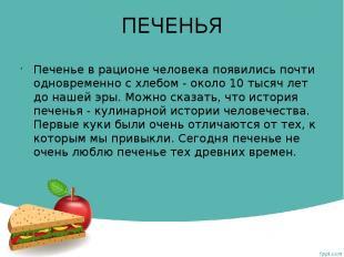 ПЕЧЕНЬЯ Печенье в рационе человека появились почти одновременно с хлебом - около