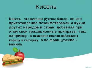 Кисель Кисель– это исконно русское блюдо, но его приготовление позаимствовали и