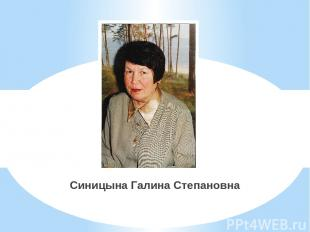 Синицына Галина Степановна