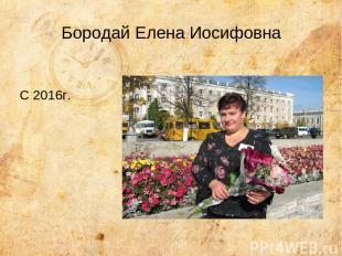 Бородай Елена Иосифовна С 2016г.