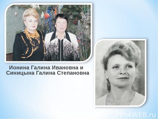 Ионина Галина Ивановна и Синицына Галина Степановна