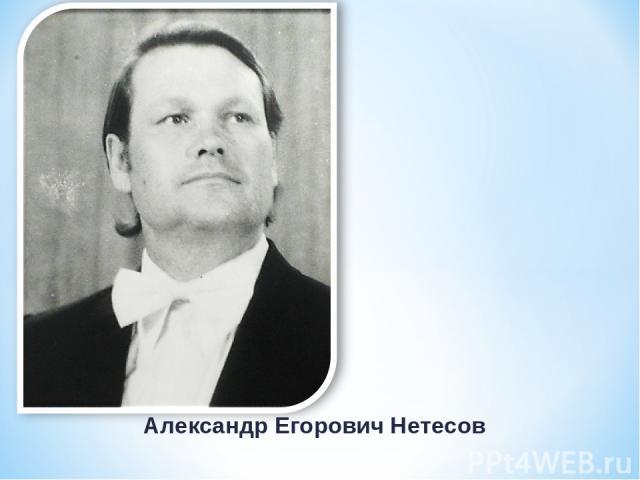 Александр Егорович Нетесов