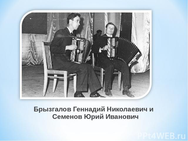 Брызгалов Геннадий Николаевич и Семенов Юрий Иванович