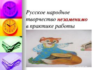 Русское народное творчество незаменимо в практике работы детского сада.