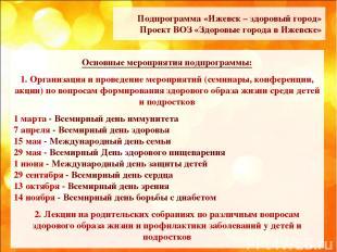 Подпрограмма «Ижевск – здоровый город» Проект ВОЗ «Здоровые города в Ижевске» Ос