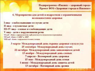 Подпрограмма «Ижевск – здоровый город» Проект ВОЗ «Здоровые города в Ижевске» 6.