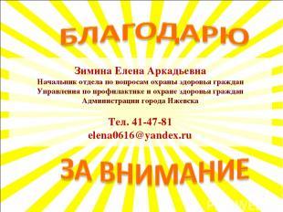 Зимина Елена Аркадьевна Начальник отдела по вопросам охраны здоровья граждан Упр